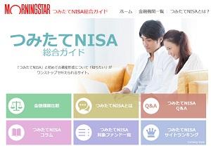 モーニングスター「つみたてNISA総合ガイド」オープン、「つみたてNISA」の情報を総合的・リアルタイムに発信