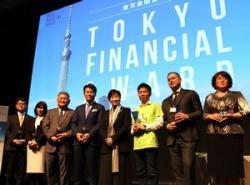 東京都が第1回「東京金融賞」で三井住友TAM、ロベコなどを表彰、フィンテックで東京を国際金融都市に