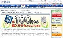 投信の購入単価小口化でより自由な運用が可能に、SBI証券が5月25日から100円買付を開始