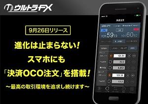 セントラル短資FXの「ウルトラFX」、スマホアプリが決済OCO注文に対応