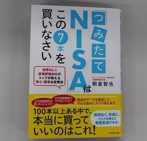 【書評】『「つみたてNISA」は この7本を買いなさい』 モーニングスター代表取締役社長 朝倉智也