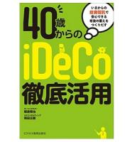 新刊『40歳からのiDeCo徹底活用』、3大メリットのフル活用に投資信託の実践的手引き