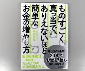今すぐ始められる「ありえないほど簡単なお金の増やし方」、モーニングスターの朝倉智也氏がズバリ指摘!