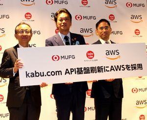カブドットコム証券がAPI基盤にAWS採用、次世代のFintechプラットフォームで多様な協業が可能に