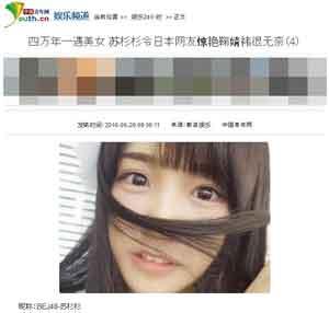 中国アイドルユニット「BEJ48」、4万年に1人の美少女がいると日本で騒ぎに=中国メディア