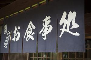 暖簾は日本独特の文化だと感嘆する中国の若者よ、古代中国が発祥であることを知ろう=中国メディア