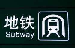 これぞ素晴らしき中国クオリティ! 純国産の完全自動運転地下鉄誕生・・・安全性を心配する声も=中国メディア