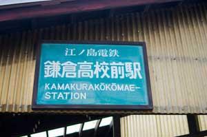 聖地巡礼で鎌倉を訪れる中国人、現地の日本人を困惑させる=中国報道