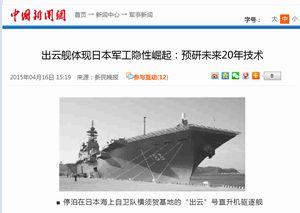 護衛艦「いずも」、大型艦を完成させた 日本の「底ヂカラ」=中国メディア