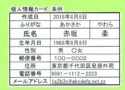 【コラム】中国で日本人の個人情報、約2億件が販売