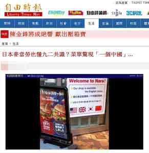 台湾人が見たらショック!? 日本のマクドナルド店舗に「1つの中国」って書いてあった! =台湾メディア