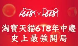 中国ECの巨大サマーセール「618」が記録ずくめの滑り出し