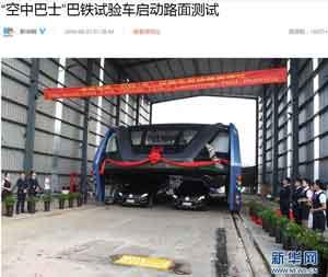 中国の「空中バス」の今・・・「埃を被り、開発企業にも連絡取れず」