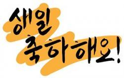 韓国は「漢字廃止」を後悔している! だが復活は「天に昇るより難しい」=中国