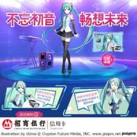 ミクが3Dでカードの上に現れる! 初音ミクが中国の銀行とコラボ「未来の発展はフィンテックにあり」