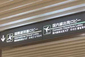 日本に来たはずなのに・・・中国人観光客が「ここは日本じゃない」と感じる場所=中国メディア