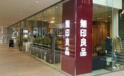【コラム】良品計画の中国市場進出戦略を考察する