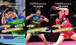 卓球日本代表選手の必殺技を覚えよう! TikTokで「卓球教室」が無料で開講