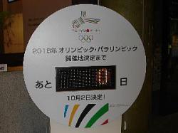 【コラム】2021年3月25日(木)聖火リレーは福島県を出発できるか