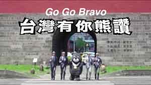 台北ユニバPR動画、市が公開を中止 日本のパフォーマンスグループに酷似で批判も=台湾メディア