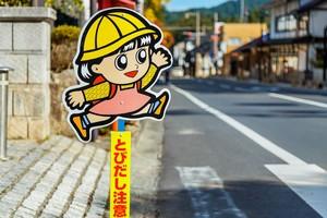 日本の子どもが「道路の横断」で見せた行動に、中国人が驚いた理由=中国メディア