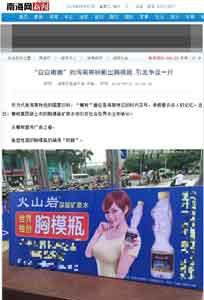 中国飲料企業、ミネラルウォーターに「女体ボトル」採用 「男も女も喜んで買う」と自信満々=中国メディア