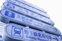 中国人にとって「日本は道に迷う心配をする必要がない国」=中国メディア