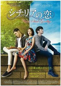 中国のナンバーワンヒット恋愛映画「シチリアの恋」、4月22日から日本公開