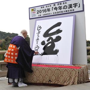 清水寺 今年の漢字 発表時間