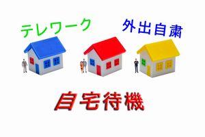 新型コロナを封じ込めた日本「不思議だが、結果がすべてだ」=中国報道