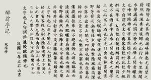 日本からの支援に書かれていた「漢詩」、「日本人に逆に教えられた」=中国メディア