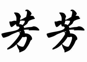 中国人の名前で本当によく見かけるけれど、実は縁起が・・・な文字5選=中国メディア
