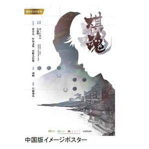 『ヒカルの碁』が中国で実写ドラマ化決定! 2019年夏に大手動画サイト「愛奇芸(iQiyi)」で放映