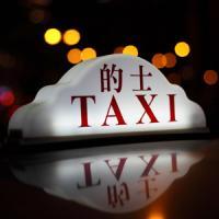 8/15(火) 16:05~ NHK総合にて「地球タクシー」が台北を特集