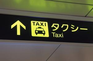 日本のタクシーは高すぎる! 富裕層でなければ利用できない=中国メディア